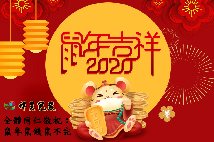 Congratulations to all colleagues of the Year of the Rat in 2020 ~
