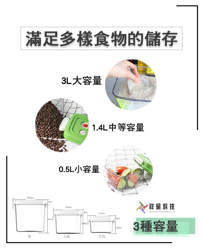 真空保鮮罐3種容量