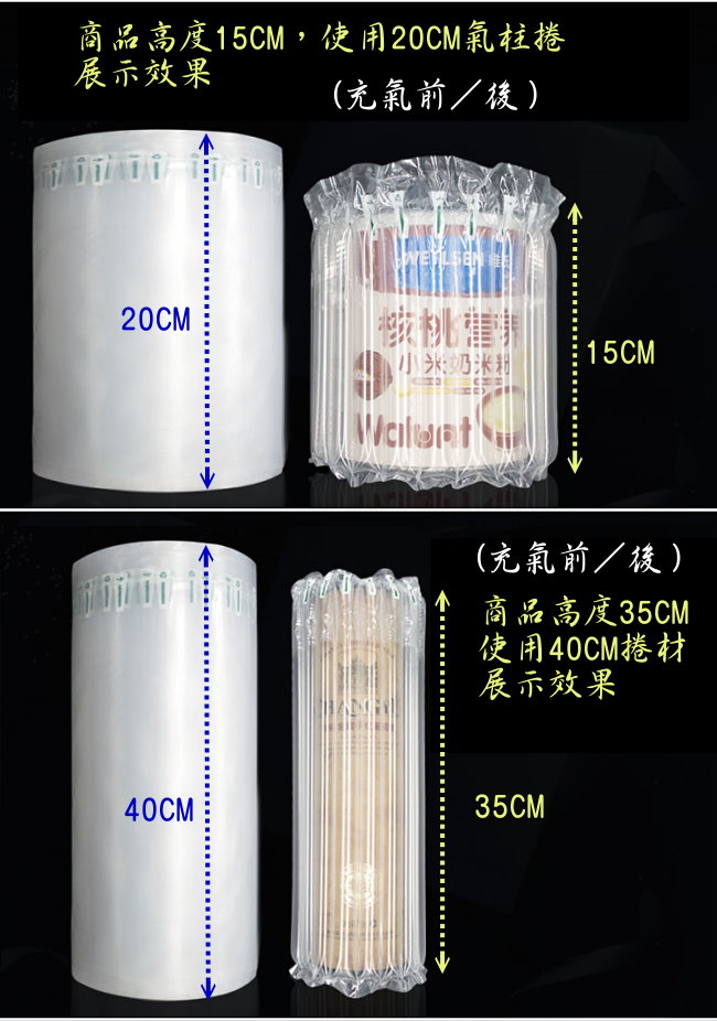 氣柱袋展示效果-而近幾年市場上出現 氣柱捲(捲料)【40x100cm】 氣柱捲料 氣柱捲 由PE和尼龍組成的包裝,由於大多做成氣柱形式,所以被稱做氣柱袋。氣柱內注滿空氣,同時由於材料的優越,故緩衝抗震效果極佳。自動鎖氣與購買傳統氣泡布或是乖乖粒比,較不佔庫存空間厚度較氣袋成品厚,強度較好新型環保、無毒無味,通過SGS檢測合格。