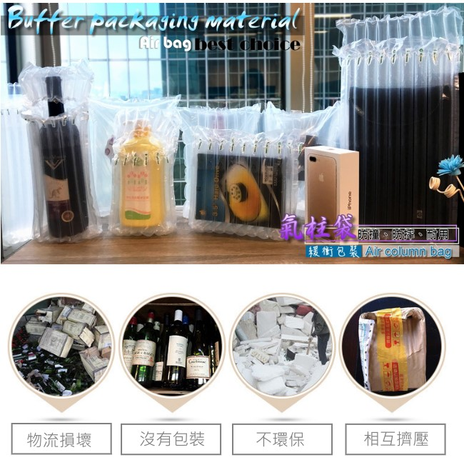 瓶罐氣柱袋