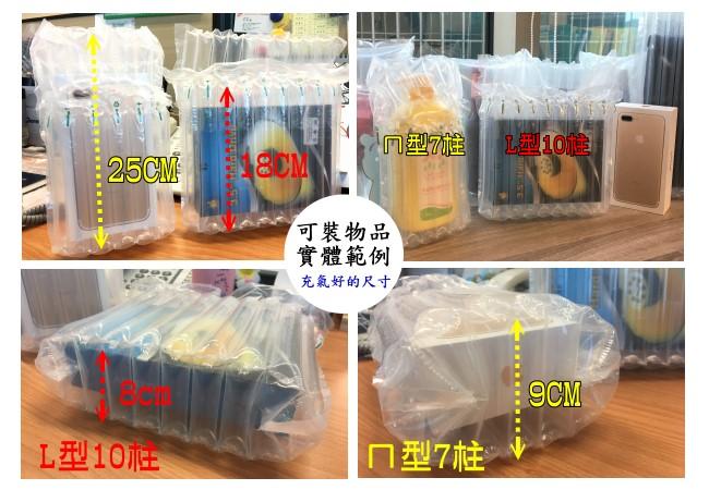 氣柱袋10柱可使用的範例