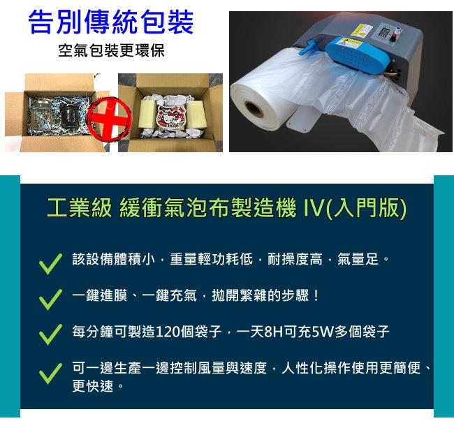 氣泡布製造機 緩衝包裝 包裝材料
