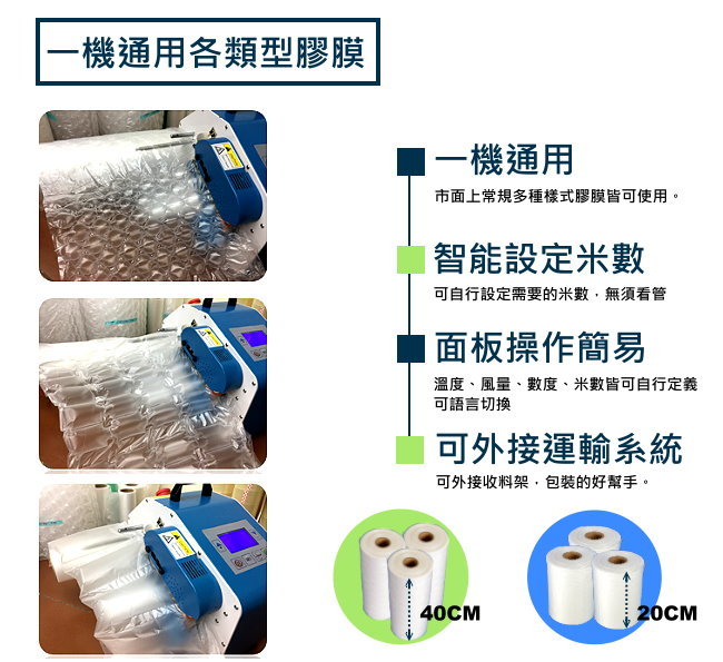 緩衝氣泡布製造機 緩衝包裝 氣泡袋