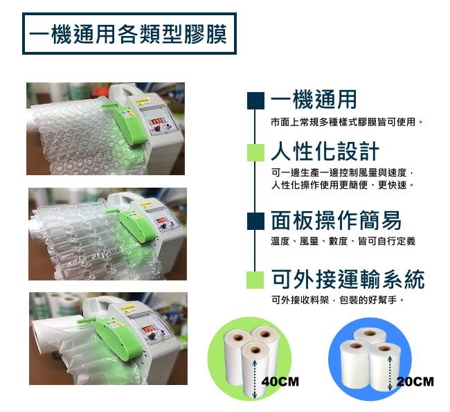 氣泡布製造機 F18【工業級-入門款】 一機通用 又稱之為 緩衝氣墊機 , 氣墊機 , 緩衝氣墊 , 緩衝氣泡機 。此款體積輕巧、耐操,不需引進大的設備,減少您荷包。充氣速度快,每分鐘充氣180個氣泡袋子。自己做氣泡布、不占空間、隨充隨用。 緩衝材的氣泡袋皆可使用,一機通用。操作簡單!物流運輸、緩衝包裝、輕輕鬆鬆交給它。