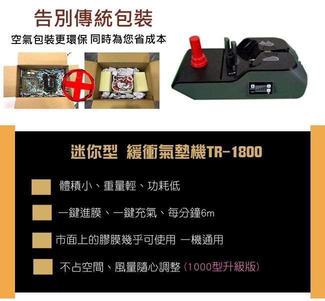 緩衝氣墊機 又稱之為 迷你型緩衝氣墊機 , 桌上型緩衝氣墊機 , 發泡機 。同性能產品 mini air 。體積輕巧,該設備體積小,重量輕、功耗低。自己做氣泡布、不占空間、隨充隨用。皆可使用,葫蘆氣泡袋、方塊氣泡袋、方塊五(四)連排,一機通用。緩衝氣墊機 操作簡單,一鍵進膜 、一鍵吹膜,拋開繁雜的步驟!