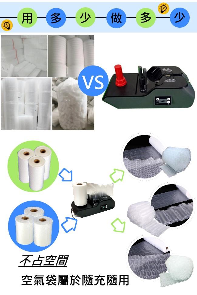 氣泡袋用多少做多少緩衝氣墊機 又稱之為 迷你型緩衝氣墊機 , 桌上型緩衝氣墊機 , 發泡機 。同性能產品 mini air 。體積輕巧,該設備體積小,重量輕、功耗低。自己做氣泡布、不占空間、隨充隨用。皆可使用,葫蘆氣泡袋、方塊氣泡袋、方塊五(四)連排,一機通用。緩衝氣墊機 操作簡單,一鍵進膜 、一鍵吹膜,拋開繁雜的步驟!