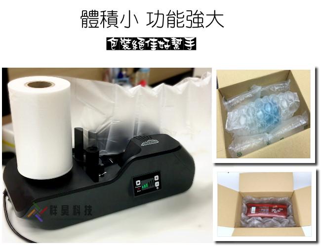 緩衝氣墊機體積小-功能強大 又稱之為 迷你型緩衝氣墊機 , 桌上型緩衝氣墊機 , 發泡機 。同性能產品 mini air 。體積輕巧,該設備體積小,重量輕、功耗低。自己做氣泡布、不占空間、隨充隨用。皆可使用,葫蘆氣泡袋、方塊氣泡袋、方塊五(四)連排,一機通用。緩衝氣墊機 操作簡單,一鍵進膜 、一鍵吹膜,拋開繁雜的步驟!