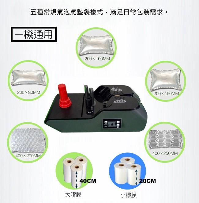 緩衝氣墊機 一機通用規格 又稱之為 迷你型緩衝氣墊機 , 桌上型緩衝氣墊機 , 發泡機 。同性能產品 mini air 。體積輕巧,該設備體積小,重量輕、功耗低。自己做氣泡布、不占空間、隨充隨用。皆可使用,葫蘆氣泡袋、方塊氣泡袋、方塊五(四)連排,一機通用。緩衝氣墊機 操作簡單,一鍵進膜 、一鍵吹膜,拋開繁雜的步驟!