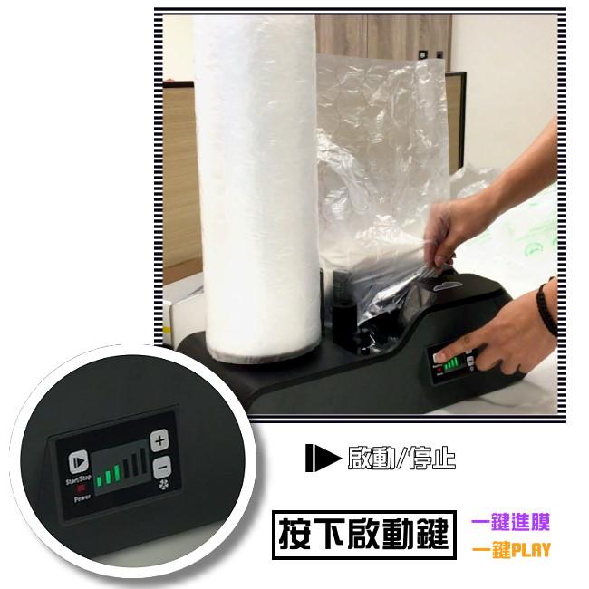 緩衝材包裝設備教學-緩衝氣墊機 又稱之為 迷你型緩衝氣墊機 , 桌上型緩衝氣墊機 , 發泡機 。同性能產品 mini air 。體積輕巧,該設備體積小,重量輕、功耗低。自己做氣泡布、不占空間、隨充隨用。皆可使用,葫蘆氣泡袋、方塊氣泡袋、方塊五(四)連排,一機通用。緩衝氣墊機 操作簡單,一鍵進膜 、一鍵吹膜,拋開繁雜的步驟!