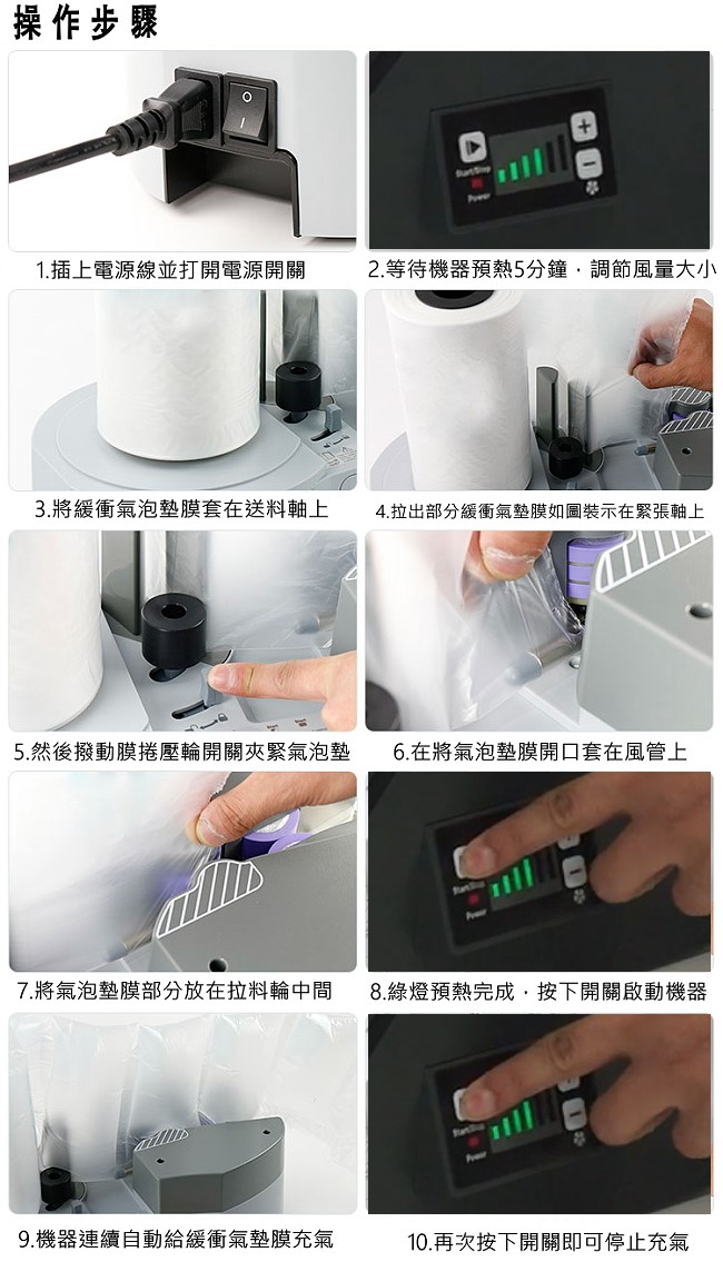 緩衝氣墊機使用教學2-緩衝氣墊機 又稱之為 迷你型緩衝氣墊機 , 桌上型緩衝氣墊機 , 發泡機 。同性能產品 mini air 。體積輕巧,該設備體積小,重量輕、功耗低。自己做氣泡布、不占空間、隨充隨用。皆可使用,葫蘆氣泡袋、方塊氣泡袋、方塊五(四)連排,一機通用。緩衝氣墊機 操作簡單,一鍵進膜 、一鍵吹膜,拋開繁雜的步驟!