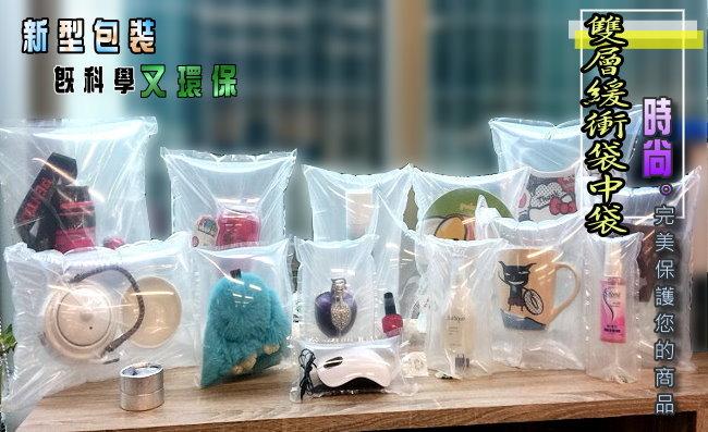 商品總攬 - 雙層緩衝袋中袋【20x10】  商品特點不須購買設備,較不佔庫存空間較微型設備便宜,每塊錢可購買的填充體積較大厚度較氣袋成品厚,強度較好。內袋可以根據包裝物的形狀將物品包裹住,外袋充氣將物品固定在中央,在物品收到外界的撞擊或者震動時,物品在袋內不受影響,從而能夠防止損壞,是針對如今快遞過程中安全保障!