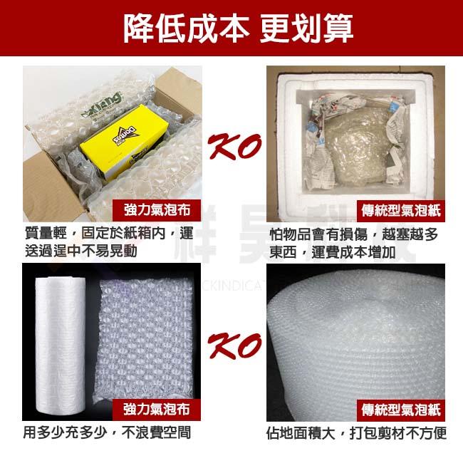 強力氣泡布高壓膜(中氣泡)是一種塑膠緩衝包裝材料,又稱為 防撞泡泡紙 、 氣泡包裝紙 、 氣泡包材 、 緩衝氣泡袋 。 推薦您使用這款強力氣泡布高壓膜,相較於傳統氣泡布,這款強度更好。可以自己做氣泡布,用多少做多少,不佔空間。強力氣泡布有貼心的預製點斷線設計,好撕好用。