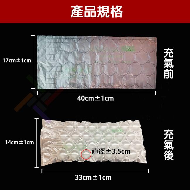 緩衝氣墊膜【葫蘆型大氣泡布四連排】 材質:HD-PE,規格:400mm x 170mm x0.02mm (單片/未充氣),長度: 300米/捲,重量:4.8kg(±0.2),進氣孔:2cm。又稱 防撞氣泡袋 、 氣墊袋 , 氣泡包材 , 緩衝氣墊膜 。 空氣袋哪裡買 ?請找北部台北最大的包裝材料行-祥昊包裝