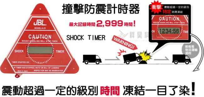 shock-timer震撞定時器-為什麼傳統的震動或撞擊傳感器無法改善運輸質量?運輸中產品的損壞因素很多,包裝不當或粗暴地裝卸貨物等。有時可能無法從外部包裝查看內部產品,尤其是包裝極其沉重時。因此,無法及時發現產品的損壞, shocktimer 撞擊防震計時指示器 改善這運輸的問題。又稱作 shock timer , 衝擊指示器 , 震撞指示器