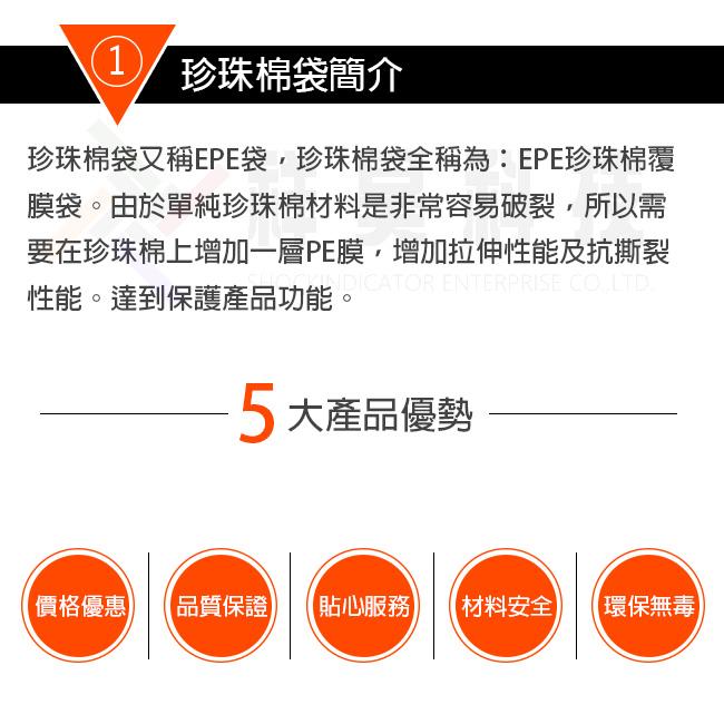 EPE舒美布袋 簡介【500pcs/包】 又稱 舒美布 珍珠棉袋 、 珍珠棉板 、 舒美布袋 、 珍珠棉袋。由於單純珍珠棉材料是非常容易破裂,所以需要在珍珠棉上增加一層PE膜,增加拉伸性能及抗撕裂性能,是一種新型包裝緩衝材料達到保護產品功能。此包裝材既安全又無毒,是您可以信賴的包裝材。北部台北汐止祥昊包裝材料行
