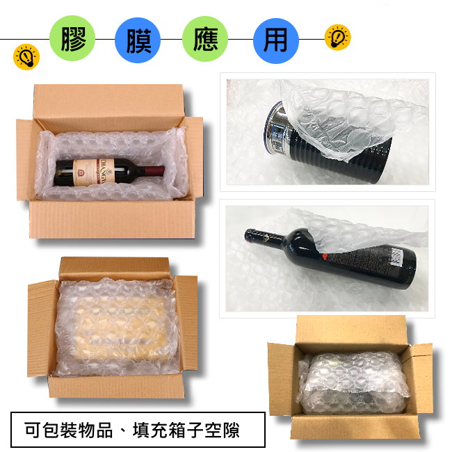 泡泡紙-葫蘆型大氣泡布四連排 成品,材質:HD-PE ,規格:400 mm x170 mm ( 單片/充氣前的尺寸 ),長度:40米/捲。市面上簡單稱為: 氣泡包裝紙 , 包裝氣泡紙 , 大氣泡布 , 泡泡袋 , 空氣袋 。 氣泡布英文 Bubble cloth 祥昊包裝材料行 氣泡布工廠 直銷,價格優惠,歡迎批發。