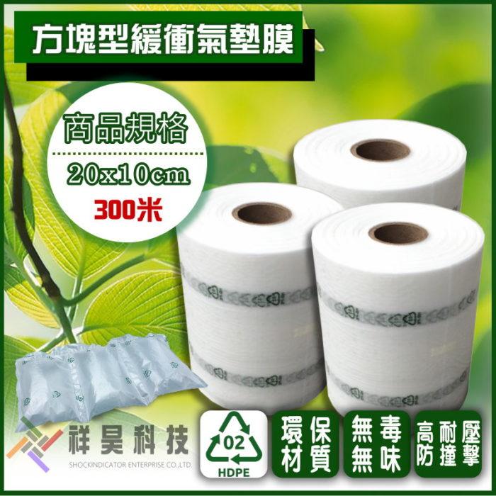 方塊型20x10緩衝氣墊膠膜-緩衝氣墊氣泡空氣袋膠膜材料 祥昊包裝材料行