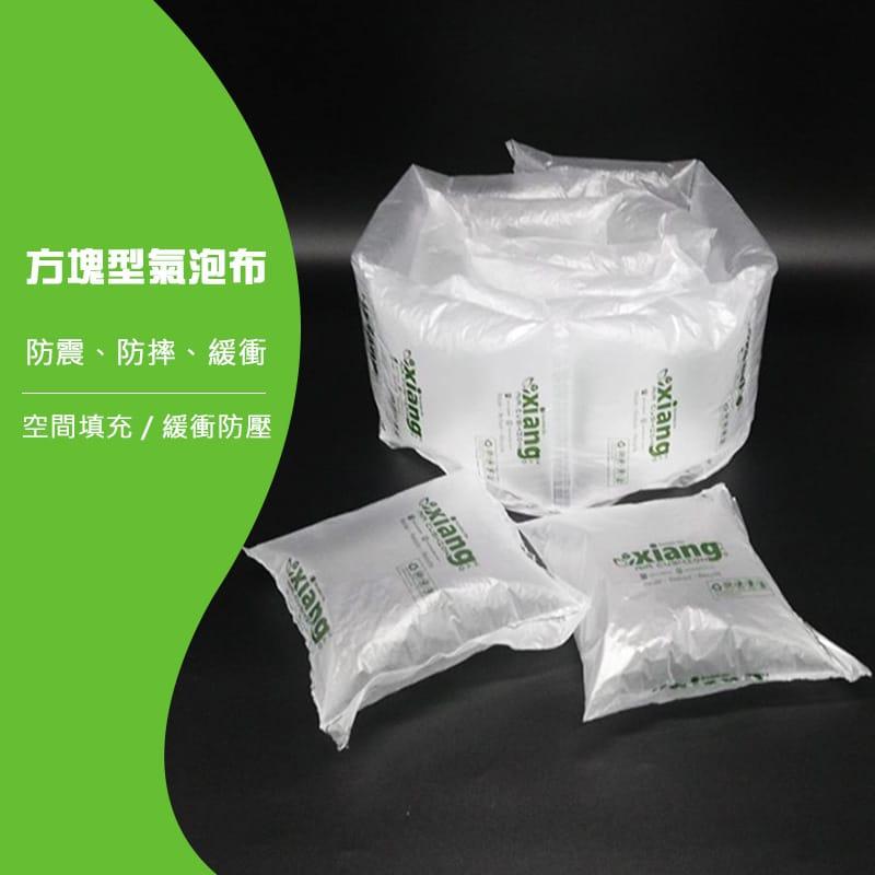 方塊型氣泡布 又稱 枕型氣泡墊 由於 強力氣泡布 優質氣泡不漏氣牢牢鎖住空氣,保障空氣袋的完整性,品質就是價值,全心全意愛護您的產品。應對多次衝擊,柔韌而有韌性的緩衝氣墊袋,可耐多次衝擊效果。緩衝填充袋適度的抗壓、適度的回彈、高抗耐壓。環保材質、符合各國規定,空氣袋90%由空氣組成,重量變輕,大大減少運輸成本。