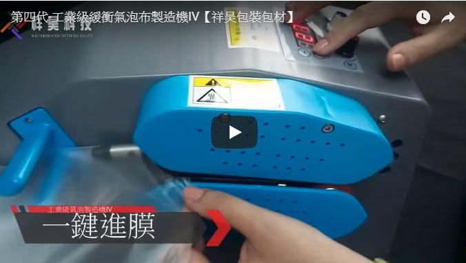 緩衝氣泡布製造機