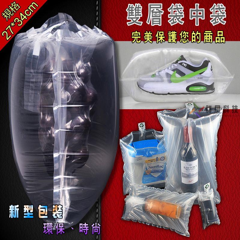 雙層緩衝袋中袋【34x27/50入】 大型尺寸的緩衝袋中袋規格,數量50個。較適合大尺寸規格的商品包裝。在物品收到外界的撞擊或者震動時,物品在袋內不受影響,從而能夠防止損壞,是針對如今快遞過程中安全保障!用於產品的物流運輸保護。長期供應北部台北工廠、品質穩定。祥昊包裝材料行長期大量低價供應。