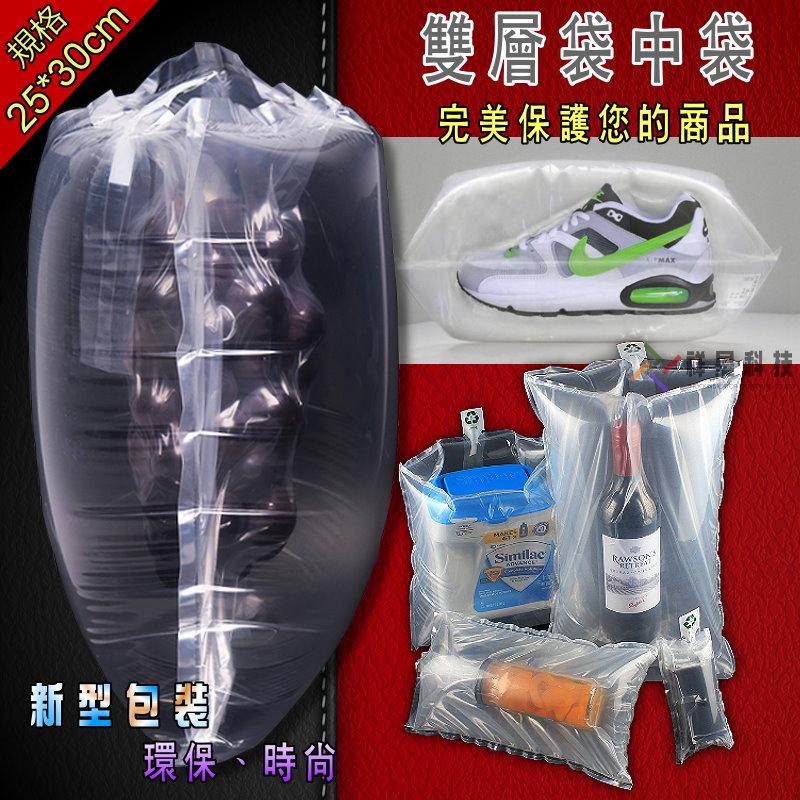 雙層緩衝袋中袋【25x30/50入】 中大型尺寸的緩衝袋中袋規格,包裝內容物50個。較適合大多數的商品包裝。在物品收到外界的撞擊或者震動時,物品在袋內不受影響,從而能夠防止損壞,是針對如今快遞過程中安全保障!用於產品的物流運輸保護。祥昊包裝材料行-北部台北緩衝袋中袋專賣店。