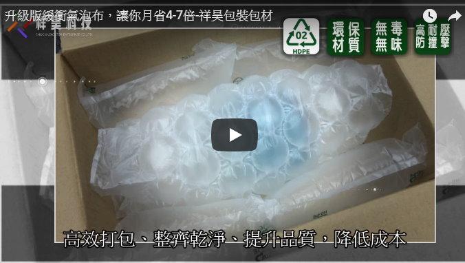 氣泡布包裝材料