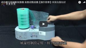 氣泡布製造機-緩衝氣墊機TR1000-氣泡袋機