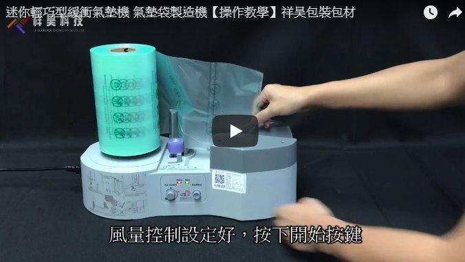 氣泡布製造機
