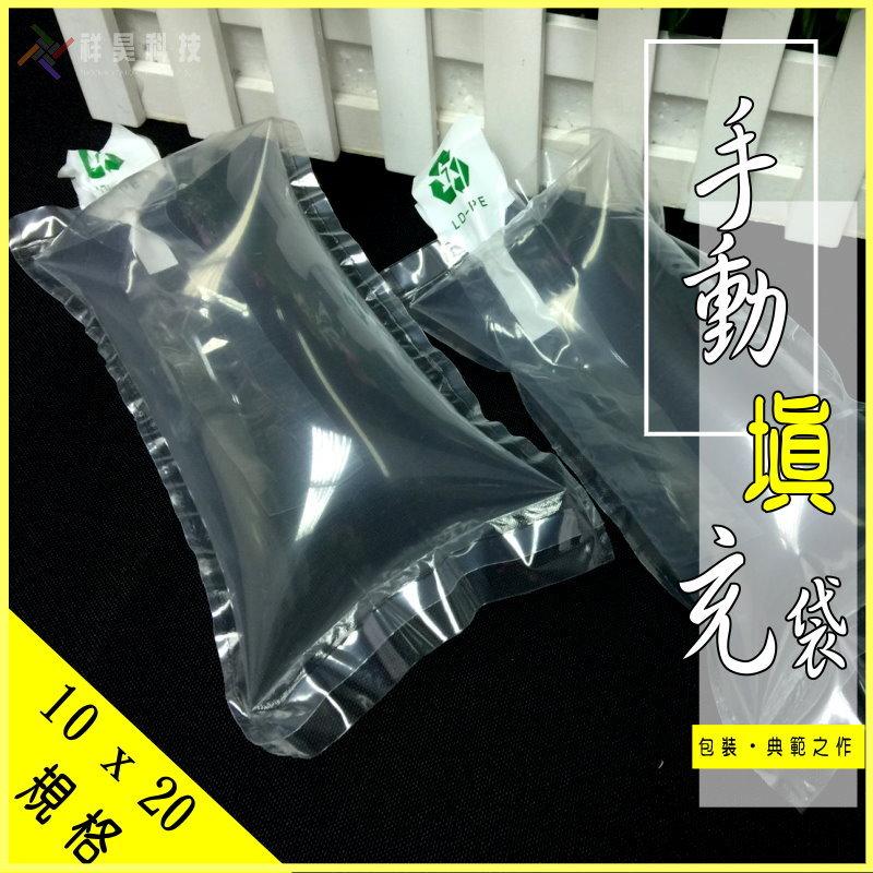 手動緩衝填充袋20x10- 緩衝充氣袋手動【20x10】 長方型氣泡袋(又稱作枕頭袋),飽實的空氣,耐壓好,彈性佳,放入紙箱快速填充多餘的空間,是市面上最強的強力緩衝氣泡袋- 箱內填充空隙的商品。適合公司間運輸與購買氣泡布或是乖乖粒比,較不佔庫存空間較微型設備便宜,每塊錢可購買的填充體積較大厚度較氣袋成品厚,強度較好。