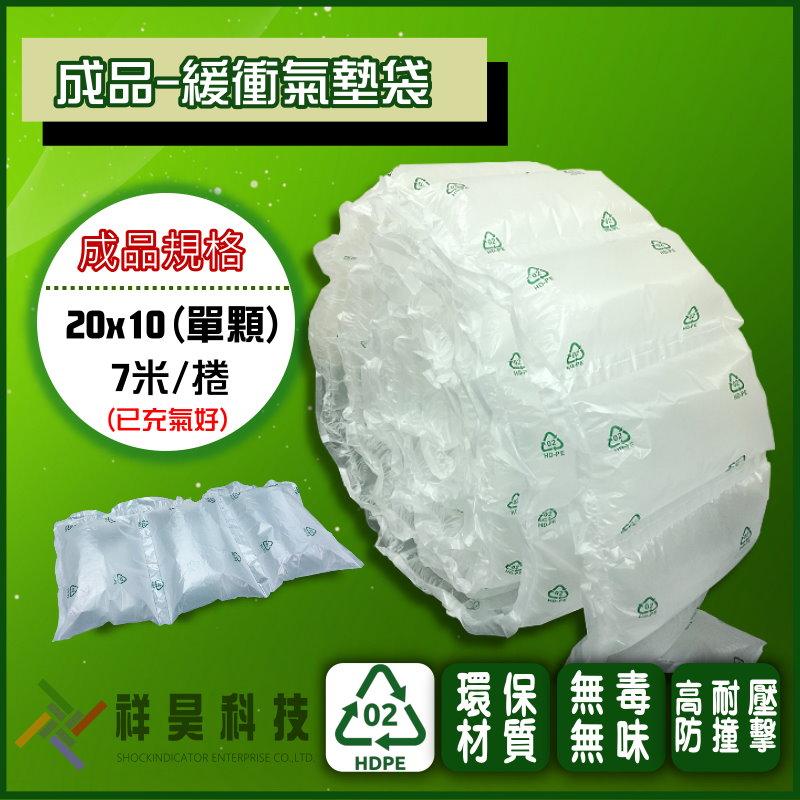 氣泡袋方塊型 20x10 成品,材質:HD-PE ,規格:200 mm x 100 mm ( 單片/充氣前的尺寸 ),長度:7米/捲。市面上簡單稱為: 氣泡袋 , 泡泡紙 , 氣泡布 , 泡泡袋 。 氣泡紙哪裡買 ? 氣泡袋哪裡買 ? 祥昊包裝材料行 氣泡布工廠直銷,價格優惠,歡迎批發。