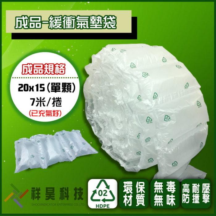 氣泡袋方塊型 20x15 成品,材質:HD-PE ,規格:200 mm x 150 mm ( 單片/充氣前的尺寸 ),長度:6米/捲。市面上簡單稱為: 發泡紙 , 泡泡紙 , 大氣泡布 , 泡泡袋 , 空氣袋 。 氣泡紙哪裡買 ? 氣泡袋哪裡買 ? 祥昊包裝材料行 氣泡布台北 工廠直銷,價格優惠,歡迎批發。