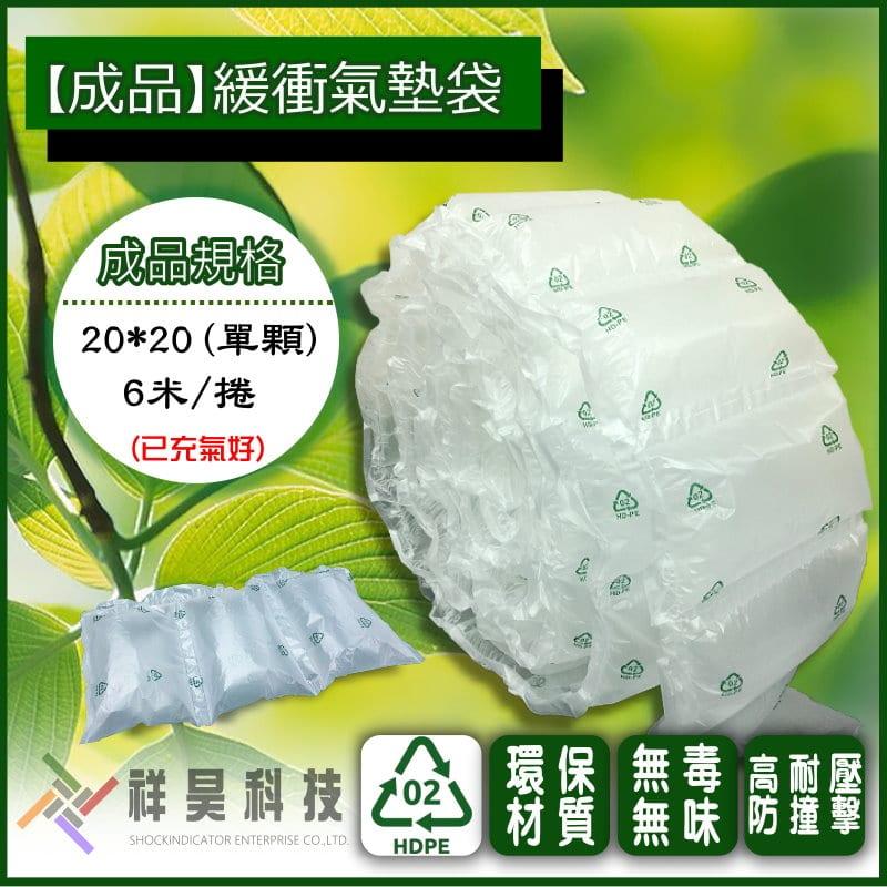 氣泡袋方塊型 20x20 成品 ,材質:HD-PE ,規格:200 mm x 200 mm ( 單片/充氣前的尺寸 ),長度:6米/捲。市面上簡單稱為: 空氣袋 , 泡泡紙 , 氣泡布 , 泡泡袋 。 氣泡紙哪裡買 ? 氣泡袋哪裡買 ? 祥昊包裝材料行 氣泡布工廠直銷,價格優惠,歡迎批發。