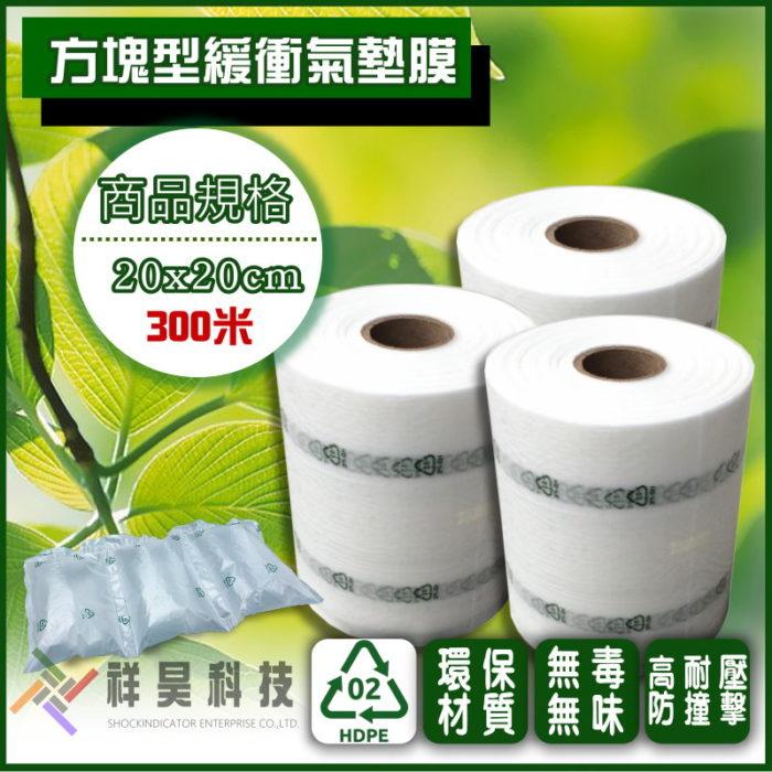 方塊型20x20緩衝氣墊膠膜-緩衝氣墊氣泡空氣袋膠膜材料 祥昊包裝材料行