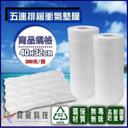 緩衝氣墊膜【方塊型五連排】 材質:HD-PE,規格:400mm x 320mm x0.02mm (單片/未充氣),長度: 300米/捲,重量:4.8kg(±0.2),進氣孔:2cm。又稱 空氣袋 、 緩衝氣墊 ,是包裝箱內便宜又美觀的 緩衝物 選擇。 空氣袋哪裡買 ?請找北部台北最大的包裝材料行-祥昊包裝