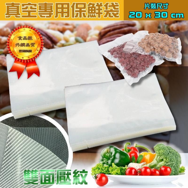 單面紋路真空保鮮袋 25x30(50入)稱作: 真空包裝袋 、 食物真空袋 、 食物保鮮袋 、 紋路真空袋
