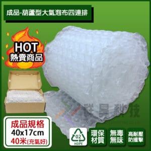 泡泡紙-葫蘆型八連排 成品,材質:HD-PE ,規格:400 mm x 320 mm ( 單片/充氣前的尺寸 ),長度:40米/捲。市面上簡單稱為: 氣泡包裝紙 , 包裝氣泡紙 , 大氣泡布 , 泡泡袋 , 空氣袋 。 氣泡布英文 Bubble cloth 祥昊包裝材料行 氣泡布工廠 直銷,價格優惠,歡迎批發。