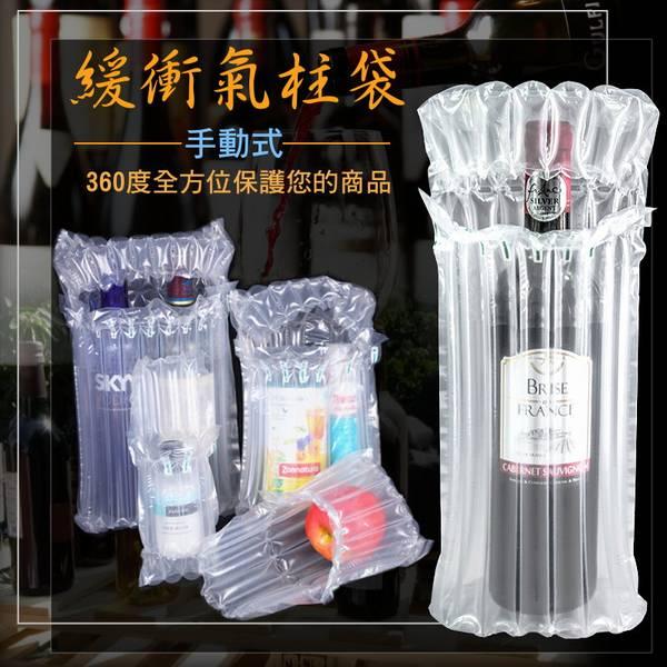 紅酒氣柱袋 氣柱袋 使用專利充氣閥設計,可使用空壓機、打氣筒等可充氣之設備輕鬆打氣,充氣孔自動閉合,無需封口,承受100公斤左右的壓力,可用於箱內填充,提升產品形象。 氣柱袋哪裡買 ?祥昊包裝材料提供各種 氣柱袋規格 尺寸, 氣柱袋價格 (全台灣)(北部)(台北)最優惠。