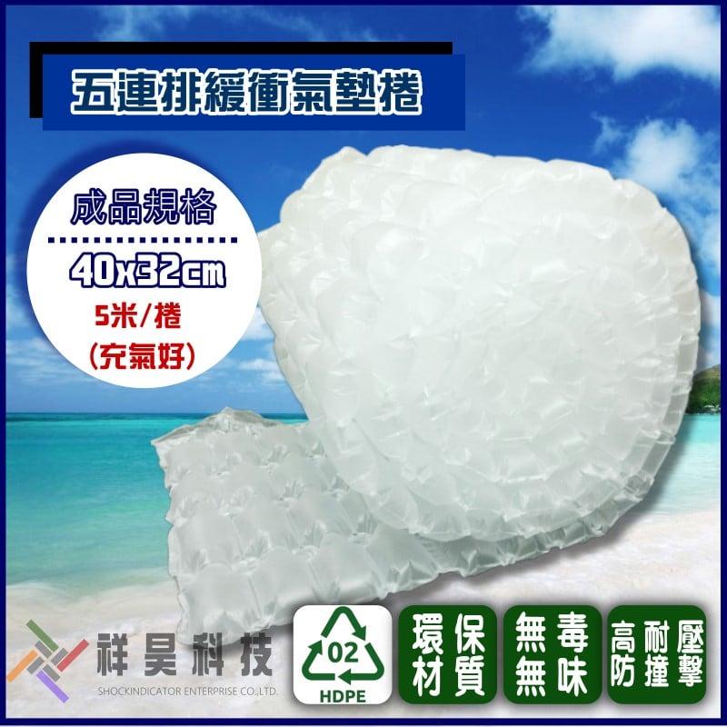氣泡墊-方塊型五連排 成品,材質:HD-PE ,規格:400 mm x 320 mm ( 單片/充氣前的尺寸 ),長度:5米/捲。市面上簡單稱為: 緩衝氣泡袋 , 氣泡布 , 氣泡包材 , 泡泡袋 , 空氣袋 。 氣泡紙哪裡買 ? 氣泡袋哪裡買 ? 祥昊包裝材料行 氣泡布工廠 直銷,價格優惠,歡迎批發。