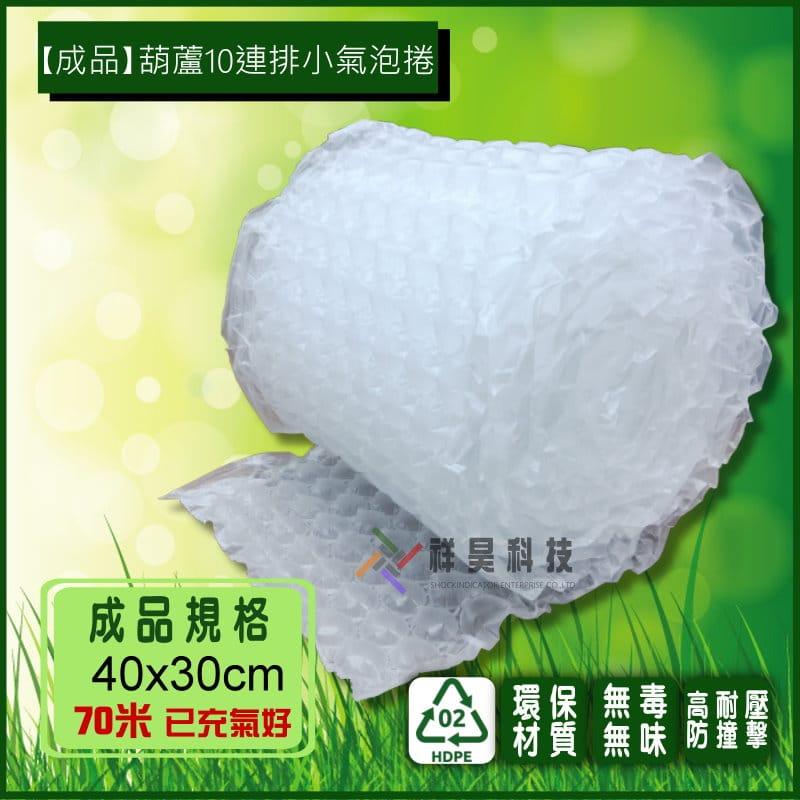 小氣泡布 -葫蘆型十連排【成品】|70米,材質:HD-PE ,規格:400 mm x 300 mm ( 單片/充氣前的尺寸 ),長度:70米/捲。市面上簡單稱為: 氣泡紙 , 泡泡紙 , 氣泡布 , 泡泡袋 。 氣泡布英文 Bubble cloth 祥昊包裝材料行 氣泡布工廠 直銷,價格優惠,歡迎批發。