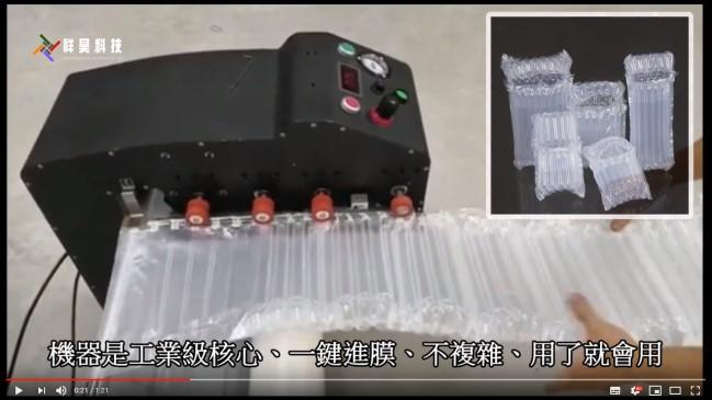 氣柱袋製造機