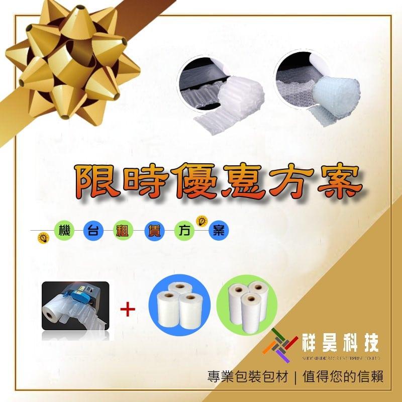 全台灣最優惠的 緩衝氣墊機【優惠租賃方案】在這裡,祥昊包裝提供別人不敢提供的所有優惠方案,只要你有任何疑慮或是想試用緩衝氣墊氣泡布氣泡紙製造機機器設備,歡迎跟我們聯絡。我們會立刻提供最新最優惠的緩衝氣墊氣泡布氣泡紙製造機優惠方案給您。祥昊包裝材料行。工廠直銷,價格優惠,歡迎批發。 緩衝氣墊機租 緩衝氣墊機價格