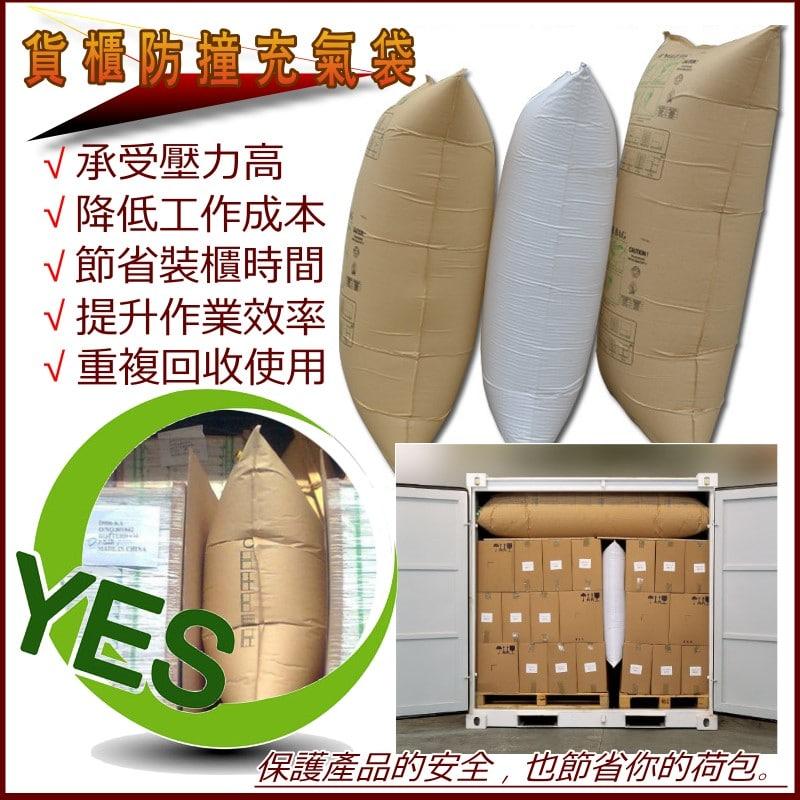 PP編織型-貨櫃充氣袋【90x120cm】 用處:1氣袋可有效防止卡車、集裝箱或鐵路運輸中貨物的移動。它填充貨物之間的空隙,支撐貨物搖晃而產生的重量,吸收震動,保護貨物免於在運輸中所受到的損害。2、運輸中發生損壞是普遍的,貨物損壞因素是運輸過程中來自向前後或向左右的貨物之間的碰撞而造成包裝破損。