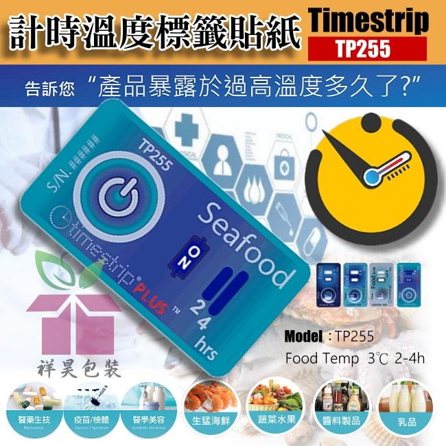 timestrip-計時溫度標籤貼紙TP255