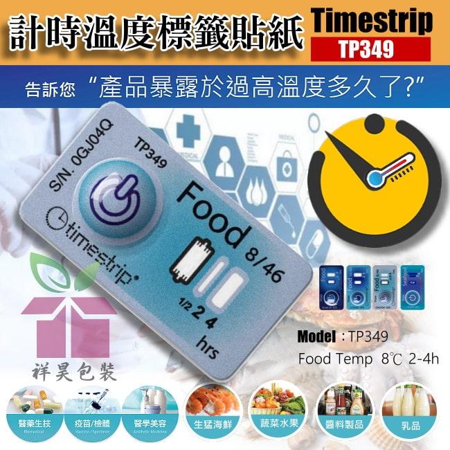timestrip-時間溫度感應貼紙TP348