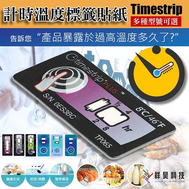 timestrip-計時溫度標籤貼紙
