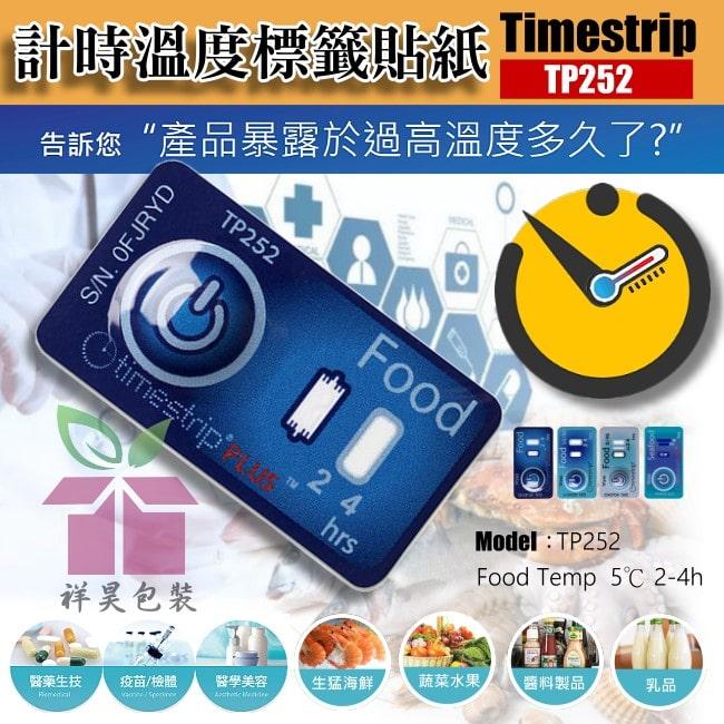 timestrip-計時溫度標籤貼紙TP252