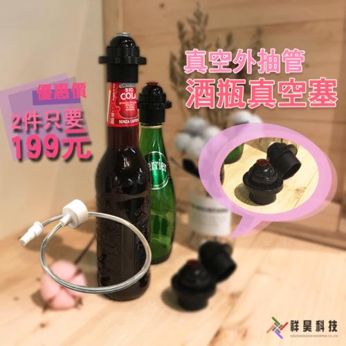 祥昊產品酒瓶真空塞banner - 酒瓶真空塞 ,柔韌性好,能夠緊緊地密封住瓶口,阻隔瓶內空氣與外面對流,此商品符合FDA衛生標準。食品級矽膠材質,能安全保存瓶內液體。材質採用了ABS&食品級的矽膠材質。能夠持久保鮮,內置真空氣閥,可以有效地做到滴水不漏的效果。瓶蓋密封性好可以達到滴水不漏的效果此商品泛用於紅酒、啤酒等密封保鮮。