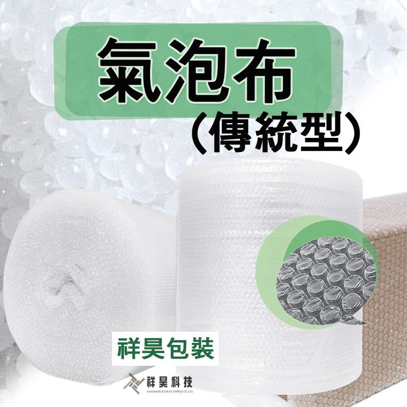 氣泡紙 英文( Air Bubble Film )又稱 氣泡膜 、 氣珠膜 、 氣泡袋 、 氣泡紙 、 泡泡袋 、 氣泡薄膜 、 氣墊薄膜 等多種稱法。用於包裝填充的一種防壓防震防潮的化工產品。具有良好的減震性、抗衝擊性、等多項優點。 祥昊包裝材料行 氣泡布工廠 直銷,價格優惠,歡迎批發。