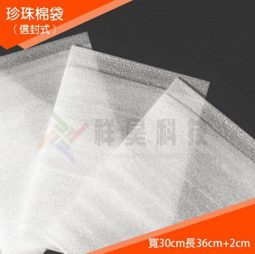 珍珠布袋-EPE袋 又稱 舒美布 珍珠棉袋 、 珍珠棉板 、 舒美布袋 、 珍珠棉袋。由於單純珍珠棉材料是非常容易破裂,所以需要在珍珠棉上增加一層PE膜,增加拉伸性能及抗撕裂性能,是一種新型包裝緩衝材料達到保護產品功能。此包裝材既安全又無毒,是您可以信賴的包裝材。行動裝置預覽桌面預覽編輯代碼