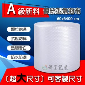 氣泡紙(Air Bubble Film)又稱 氣泡膜 、氣珠膜、氣墊膜、氣泡布、泡泡袋、氣泡薄膜、氣墊薄膜等多種稱法。 用於包裝填充的一種防壓防震防潮的化工產品。具有良好的減震性、抗衝擊性、熱合性、無毒、無味、防潮、耐腐蝕、透明度好等多項優點。